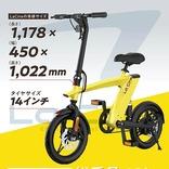 最大で72kmの走行をサポート。コンパクトでキビキビ走る個性派な電動アシスト自転車が登場!