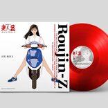 大友克洋×江口寿史の傑作SFアニメ映画『老人Z』サントラ30周年記念盤、本日発売。その全貌を見せる開封動画も公開