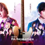 SEPT Vol.10『ReAnimation ReUnion|ReVise』が上演決定 生配信も決定