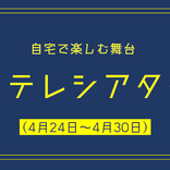 【今週家でなに観よう?】4月24日(土)~4月30日(金)配信の演劇&クラシックをまとめて紹介