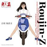 大友克洋×江口寿史の傑作SFアニメ映画『老人Z』サントラ30周年記念盤、本日発売! その全貌を見せる開封動画も公開!
