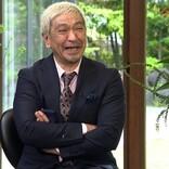 松本人志、さだまさし&泉谷しげると『ボクらの時代』で鼎談