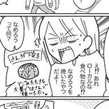 「あるある」「吹き出した」 給食のメニューが伝わらない… 千葉県出身の女性が驚いたのは?
