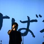 <ライブレポート>渋谷すばる 無念のツアー中止を経て開催した配信ライブで歌を止めないと高らかに宣言
