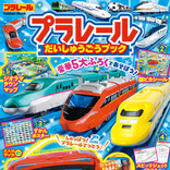 電車デザインのバッグなど豪華5大付録つき、プラレールととことん遊べるムックが登場!!