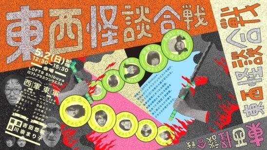 210502loft9touzai-1-548x308.jpg