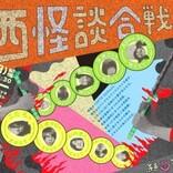 東の大将・いたこ28号、西の大将・田中俊行「東西怪談合戦!」配信!  Loft PlusOne WestとLOFT9を繋いで生配信!