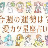 4/26~5/2の恋愛運ランキング・1位のおうし座は魅力アップ