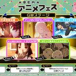 5月はABEMAでアニメ漬け! 『ABEMAアニメフェス』開催