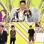 有田哲平、新番組に手ごたえ「新しいネタ番組が始まった」「初めての感覚」
