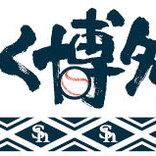 HKT48 運上弘菜が始球式! ホークスが4/29に『どんたく博多デー2021』開催