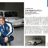落語家・春風亭昇太、愛車トヨタ・パブリカとともに 雑誌「ENGINE」に登場!