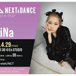 """K-POP人気アーティストNCT-Uの振り付け師ReiNa、自身の振付楽曲""""Make A Wish""""でダンスワークショップ開催!"""