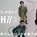 DISH//の押さえておくべき5曲を紹介する『『猫』だけじゃない!DISH//入門』特集がスタート!