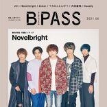 JO1『BACKSTAGE PASS』表紙巻頭38ページで大特集、バックカバーはNovelbright