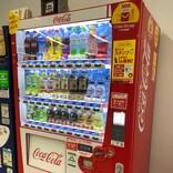コカ・コーラ自動販売機で「1本あたり43.5円」で好きなドリンクを買う方法