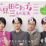 坂元裕二作品ならではの名言が続々『大豆田とわ子と三人の元夫』シナリオ本発売決定