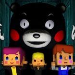 くまモンが人気アプリゲーム『脱獄ごっこ』とコラボ!熊本名産品などが当たるキャンペーンも開催