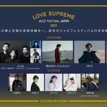 新世代ジャズフェスティバル『LOVE SUPREME JAZZ FESTIVAL』オールラインナップが決定