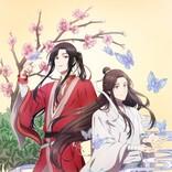 再生数3億突破の中国アニメ『天官賜福』、7月より日本版放送決定 神谷浩史ら出演
