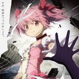 『魔法少女まどか☆マギカ』新作映画制作決定 2013年公開[新編]の正統続編