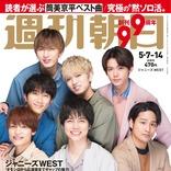 ジャニーズWESTが雑誌「週刊朝日」の表紙に登場!ニューシングルに対するメンバーの想いとは?