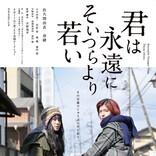 佐久間由衣×奈緒『君は永遠にそいつらより若い』公開日決定 原作者コメントも到着