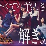 深田恭子、足立梨花らが『放置少女』新CMに 豪華絢爛の美女たちがそれぞれの美を解き放つ