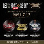 BABYMETAL、レコード文化の祭典『RECORD STORE DAY』に初参加 アルバム3作品をRSD限定仕様で発売