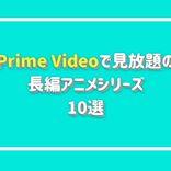 ゴールデンウィークはイッキ観一択!Prime Videoで見放題の長編アニメシリーズ10選