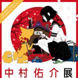 イラストレーター・中村佑介のほぼすべての作品を一堂に 「中村佑介展 金沢21世紀美術館」を史上最大規模で開催!