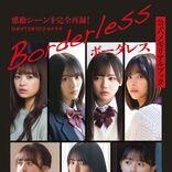 「3坂道」初共演ドラマ「ボーダレス公式メモリアルブック」表紙解禁