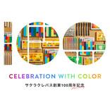 サクラクレパス創業100周年記念「サクラデザイン雑貨商品」発売! レトロ可愛いパッケージを再現!