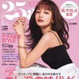 女優・川口春奈が雑誌「25ans」の表紙に登場!芸能活動14年目を迎えた今の心境や笑顔の秘密を語る!