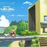 熊本のアッソーが舞台 Switch「クレヨンしんちゃん『オラと博士の夏休み』」7月15日発売 数量限定パッケージも