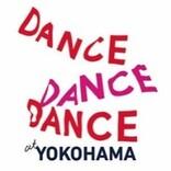 """「横浜の""""街""""そのものが舞台」 Dance Dance Dance @ YOKOHAMA 2021 開催概要を発表"""