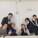 石川恋、犬飼貴丈&板尾創路ら共演者たちとの撮了写真