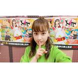 """平祐奈、『ヒミツのアイちゃん』の""""シー""""ポーズ披露"""