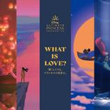 """ディズニープリンセスの""""愛""""を五感で感じる展示会「WHAT IS LOVE? ~輝くヒミツは、プリンセスの世界に。~」開催!"""