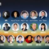 【5月17日~28日】アフターデジタル 2025年の崖に挑め!ビジネス界のトッププレイヤーがUX/DXの未来を語る業界最大のオンラインカンファレンスイベント「Liberty&UX Intelligence」開催