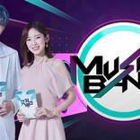 韓国の人気音楽番組「ミュージックバンク」4月30日(金)よりParaviでレギュラー配信スタート!
