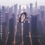 『交響詩篇エウレカセブン ハイエボリューション』最終作、初夏から秋へ公開延期