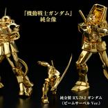 『 機動戦士ガンダム 』純金像、数量限定受注開始!