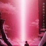 シドニア最後の戦い 完結編となる映画『シドニアの騎士 あいつむぐほし』本編冒頭映像解禁!新たな衛人操縦士登場