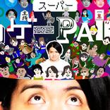 『スーパー野田ゲーPARTY』クラファン支援者によるプロモーションムービー公開!