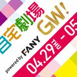 今年のゴールデンウィークは、ご自宅でよしもとを楽しもう! 「吉本自宅劇場 GW!」