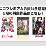 GWは家アニメ! ABEMAアニメフェス&ニコニコプレミアム見放題