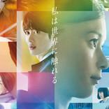岡田将生、芳根京子に近未来のプロポーズ? 不老不死を選んだ行く末は…映画『Arc アーク』