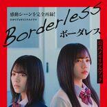 「3坂道」初共演ドラマ「ボーダレス公式メモリアルブック」限定カバー3種解禁