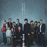 綾野剛主演の衝撃作『ヤクザと家族』早くもNetflixで配信、リピーター絶えずロングヒット